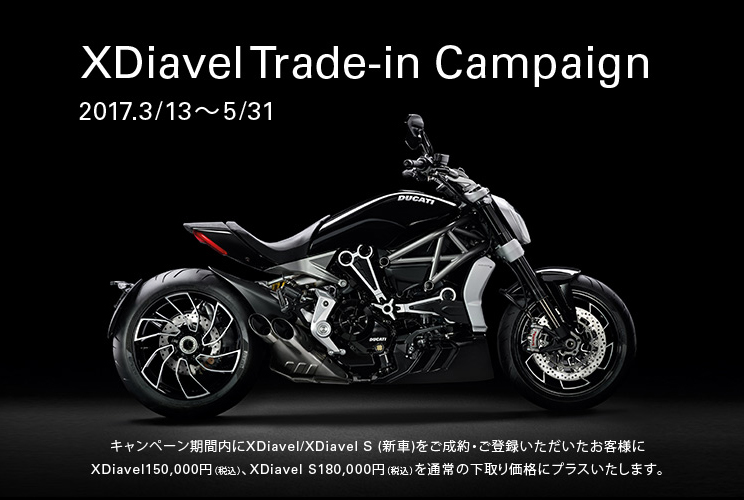 XDiavel Trade-in Campaign